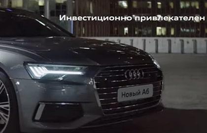 Реклама Audi A6 — Инвестиционно привлекателен (2019)