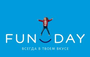Read more about the article Реклама FunDay Куртки — Всегда в твоем вкусе (2019)