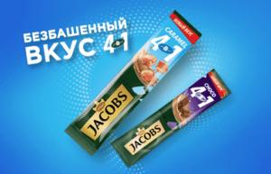 Реклама Jacobs 4в1 — Карамель и Шоколад (2019)