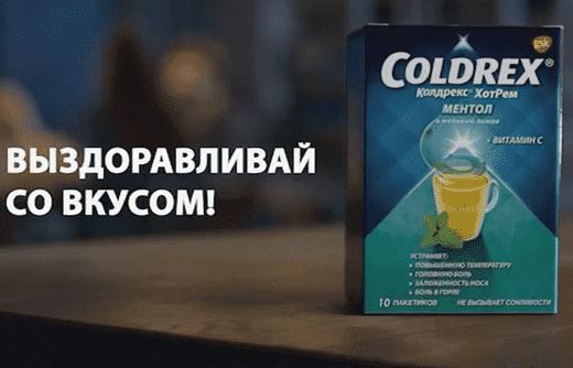 Реклама Колдрекс ментол — Выздоравливай со вкусом! (2019)