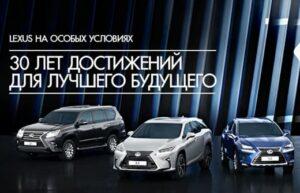 Реклама Lexus — 30 лет достижений для лучшего будущего (2019)