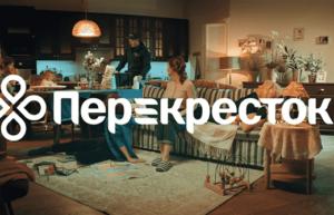 Read more about the article Реклама Перекресток Онлайн (2019)