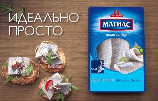 Реклама селедки Матиас — Идеально просто! (2019)