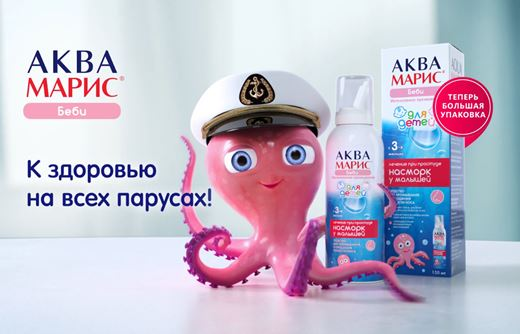 Read more about the article Реклама Аква Марис Беби — К здоровью на всех парусах! (Осьминог) (2019)