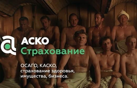 Реклама АСКО — Страхование (баня) (2019)