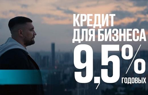 Реклама Банк Открытие — Непринимателям (Баста) (2019)