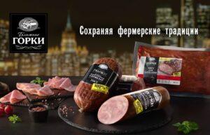 Реклама Ближние Горки — Сохраняя фермерские традиции (2019)