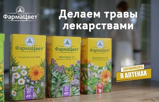 Реклама ФармаЦвет — Делаем травы лекарствами (2019)