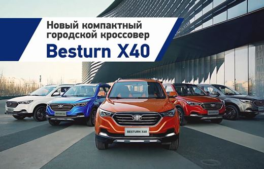 Read more about the article Реклама FAW Besturn X40 (2019)