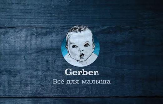 Реклама Гербер — Всё для малыша (2019)