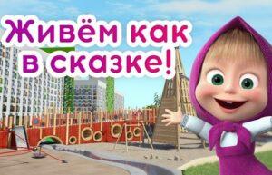Реклама Группа ПИК Маша и Медведь — Живём как в сказке! (2019)