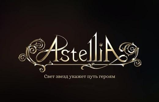 Реклама игры Astellia — Свет звезд укажет путь героям (2019)