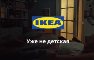 Реклама ИКЕА — Уже не детская (2019)
