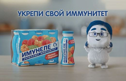 Реклама Имунеле Иммунитет Олега — Укрепи свой иммунитет (2019)