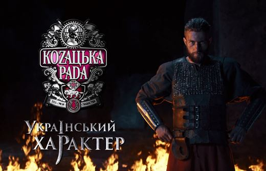Казацкая Рада