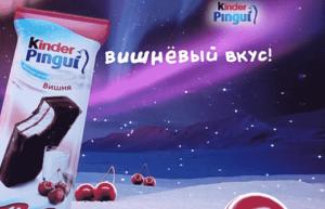 Реклама Киндер Пингви — Вишнёвый вкус (2019)