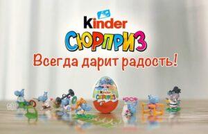 Реклама Киндер Сюрприз  — Серия бегемотиков (2019)