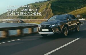 Реклама Lexus RX — Уйдите с маршрута. Начните приключения (2019)