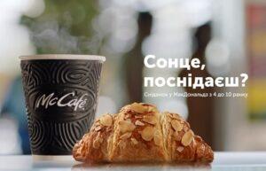 Реклама МакДональдс — Солнце, позавтракаешь? (круассан) (2019)