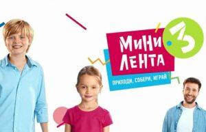 Реклама Мини Лента (2019)