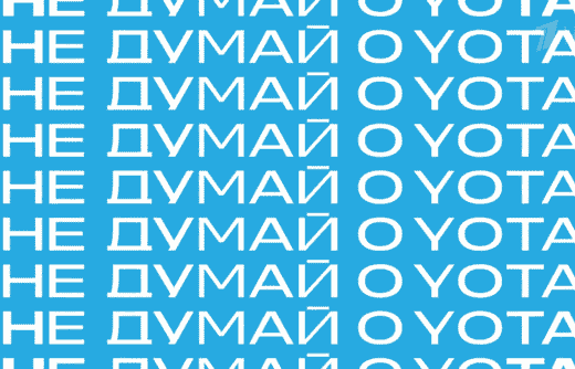Реклама Не думай о Yota (2019)