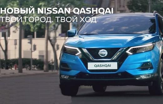Реклама Nissan Qashqai — Твой город. Твой ход (2019)