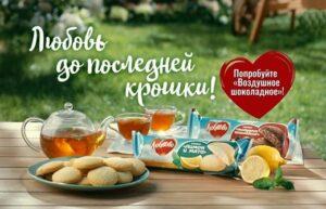 Реклама печенья Любятово Лимон и Мята (2019)