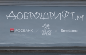 Реклама Росбанк — Доброшрифт (2019)