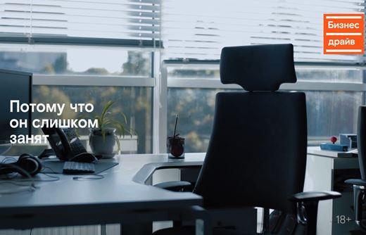 Реклама Ростелеком — Бизнес драйв (2019)