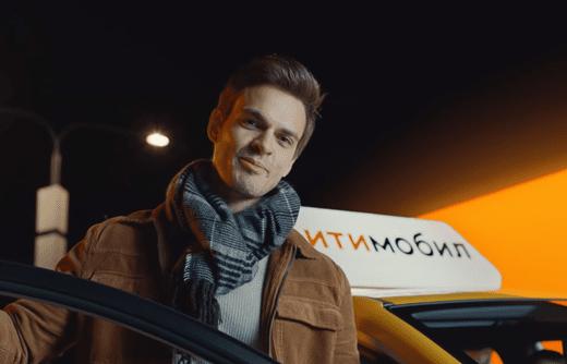 Read more about the article Реклама Ситимобил — Нам больше нравится, когда вы меньше платите (2019)