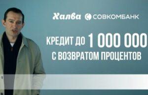 Реклама Совкомбанк Халва — Возврат процентов по кредиту (Хабенский) (2019)