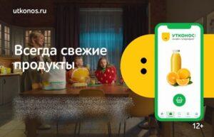 Реклама Утконос — Даже лучше чем в рекламе (2019)