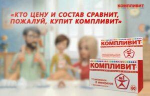 Реклама витамин Компливит (2019)