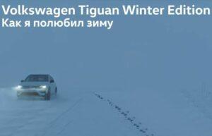 Реклама Volkswagen Tiguan Winter Edition — Как я полюбил зиму? (2019)