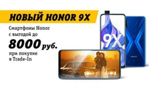 Реклама Билайн Honor X9 — Любовная любовь (Кинотеатр) (2019)