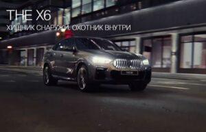 Реклама BMW X6 — Хищник снаружи. Охотник внутри (2019)