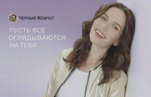 Реклама Черный Жемчуг — С витамином С (Наталия Орейро) (2019)