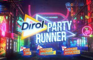 Реклама Dirol Party Runner (2019)