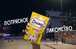 Реклама Dreamies — Потряси лакомство (2019)