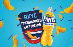 Реклама Fanta Мандарин — Вкус праздничного настроения (2019)
