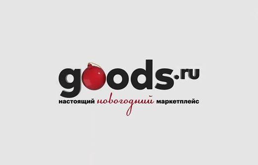 Реклама goods ru — Настоящий новогодний маркетплейс (2019)