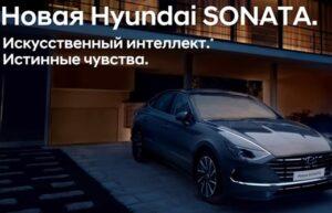 Реклама Hyundai Sonata — Искусственный интеллект. Истинные чувства (2019)