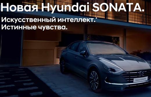 Read more about the article Реклама Hyundai Sonata — Искусственный интеллект. Истинные чувства (2019)