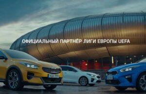 Read more about the article Реклама KIA — Мы не просто фанаты, мы большая семья (2019)