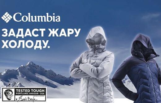 Реклама куртки Columbia — Задаст жару холоду (2019)