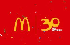 Реклама МакДональдс — К 30-летию нашей дружбы (2019)