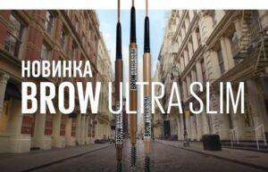 Реклама Maybelline — Карандаш Brow Ultra Slim (2019)