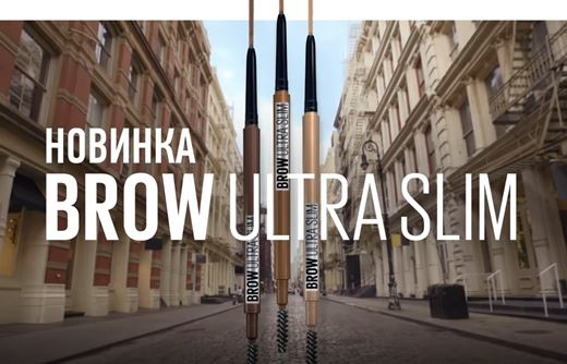 Read more about the article Реклама Maybelline — Карандаш Brow Ultra Slim (2019)