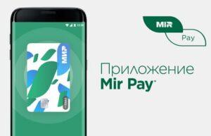 Реклама Mir Pay теперь в Крыму! (2019)