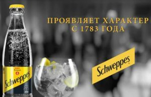 Read more about the article Реклама Schweppes — Проявляет характер 1783 года (2019)